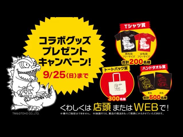 File:Sea luck Godzilla merchandise.png