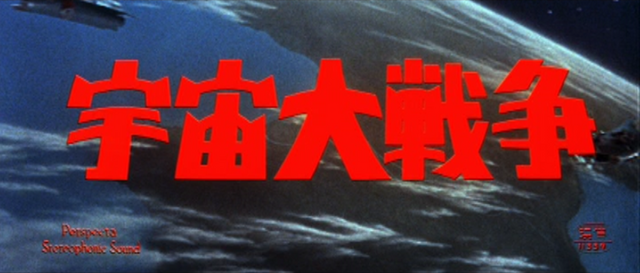 File:Battle in Outer Space JP Title.png