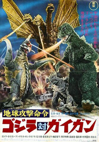 File:Godzilla vs Gigan 1972.jpg