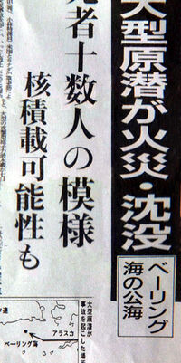 GvKG - Newspaper Article About Nuclear Sub Crash