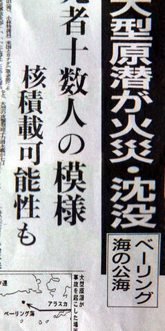 File:GvKG - Newspaper Article About Nuclear Sub Crash.jpg