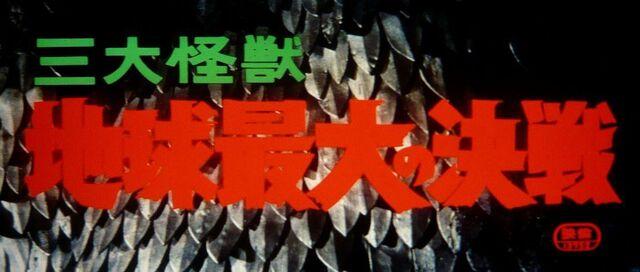 File:Ghidorah, The Three-Headed Monster Japanese Title Card.jpg