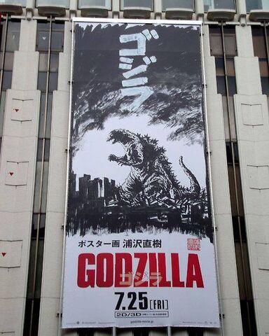 File:Godzilla 2014 Shibuya.jpg