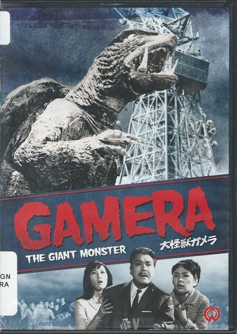 File:Gamera - Gamera the Daikaiju Shout! Factory.jpg