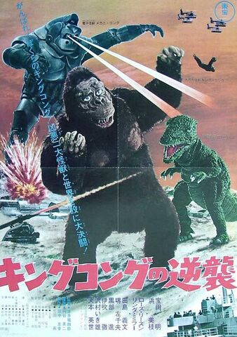 File:King Kong Se Escapa - Kingu Kongu No Gyakushû - King Kong Escapes -1968 - 014.jpg