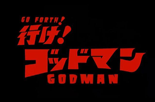 File:Go! Godman - 6 - Title.jpg