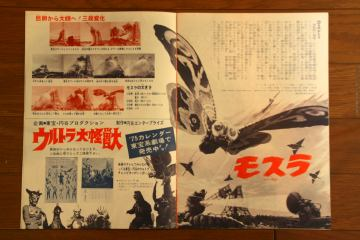 File:1974 MOVIE GUIDE - MOTHRA TOHO CHAMPIONSHIP FESTIVAL thin pamphlet PAGES 2.jpg