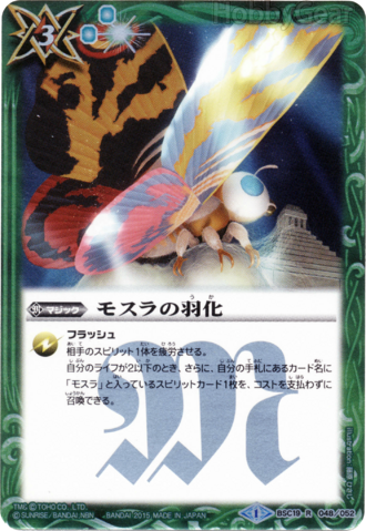 File:Battle Spirits Mothra's Emergence Card.png
