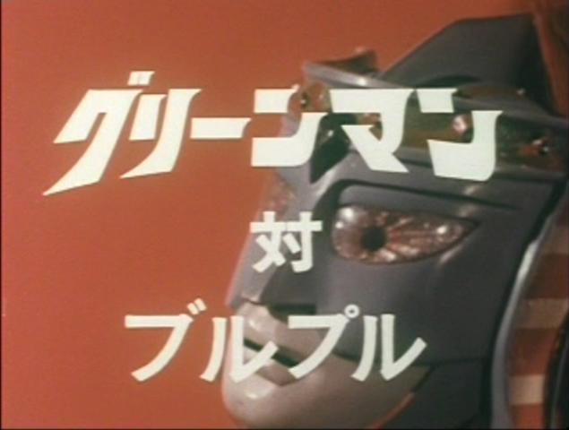 File:GM EP5 Title.png