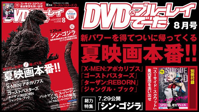 File:Shingoji magazine DVD.jpeg