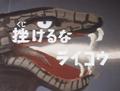 Thumbnail for version as of 01:48, November 5, 2015