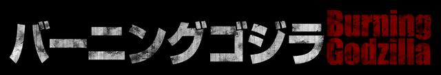 File:PS3G - Burning Gojira.png