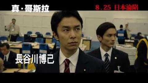 Shin Gojira - Hong Kong Trailer