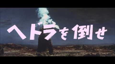 Godzilla vs. Hedorah/Videos