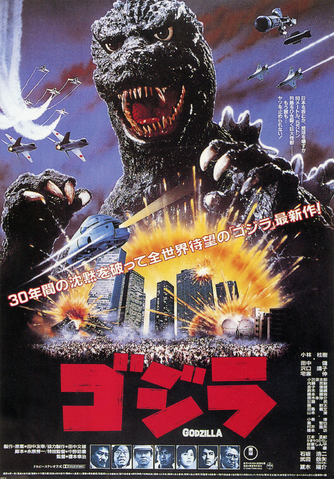 File:The Return of Godzilla Poster Japan 1.png