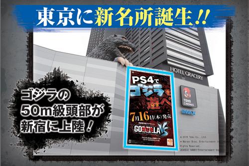 File:Godzilla VS. Ad Under Godzilla Head.png