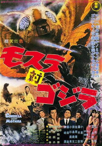 File:Mothra vs. Godzilla Poster A.png