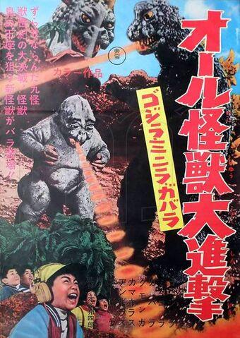 File:AMA Rare Poster.jpg