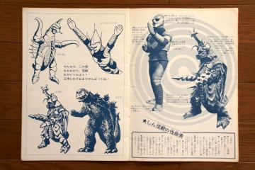 File:1973 MOVIE GUIDE - GODZILLA VS. MEGALON PAGES 2.jpg