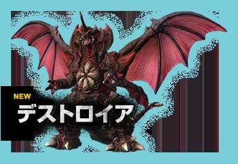 File:PS3 Godzilla Destoroyah New.png