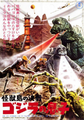 Godzilla Movie Posters - Son of Godzilla -Alternate Japanese-
