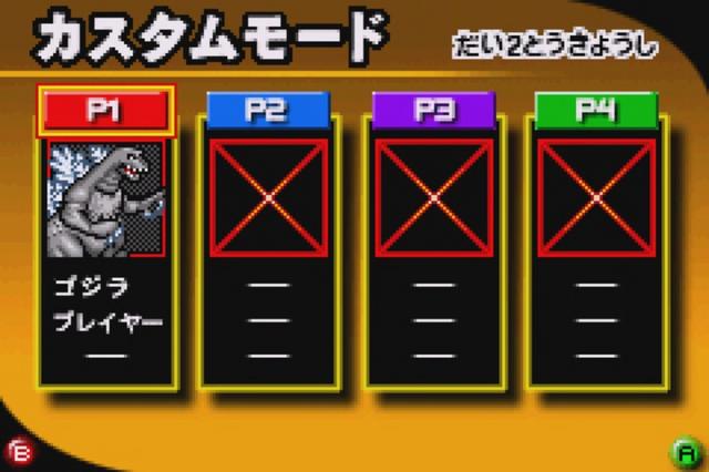 File:Gojira Kaiju Dairantou Advance - Versus Menu.png