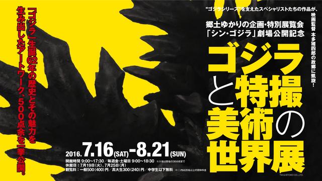 File:New Godzilla ad .png