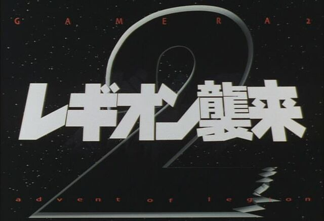 File:Gamera 2 Japanese Title Card.jpg