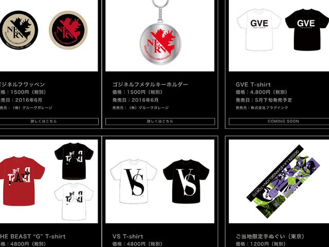 File:Gve merchandise 02.png