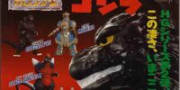 Godzilla: High Grade (Bandai Japan Toy Line)