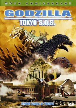 Godzilla-tokyo-sos-dvd