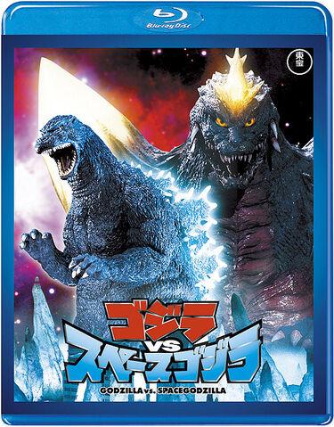 File:Cover godzilla vs spacegodzilla 1994 jp.jpg