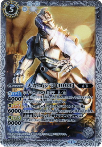 File:Battle Spirits MechaGodzilla 1993 Card.png