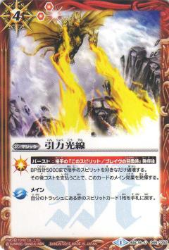 File:Battle Spirits Gravity Beam Card.jpg