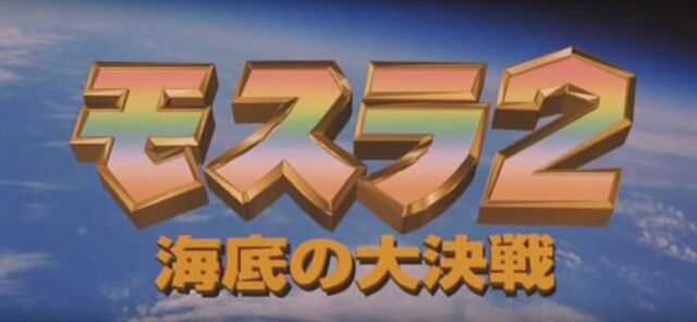 File:Rebirth of Mothra II Japanese Title Card.JPG