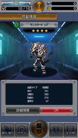 File:GKC Monster X.jpg