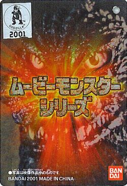 Bandai Movie Monster Series