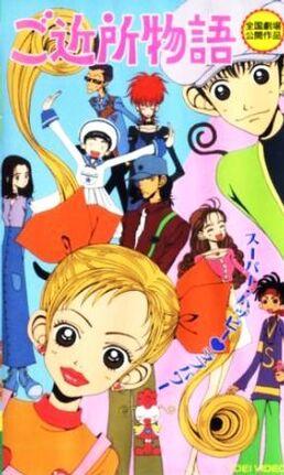 Gokinjo-monogatari-anime