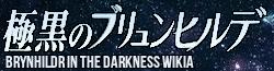 Brynhildr in the Darkness Wiki