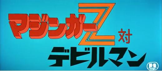 File:Mazinger Z Vs Devilman Title.png