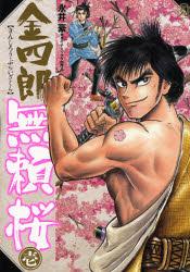 Kinshiro Burai Sakura (2007) 01