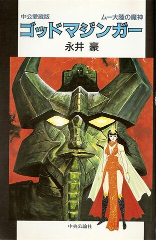File:God-Mazinger 000J.jpg