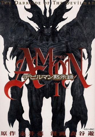 File:Amon apocalypse vol 1.jpg
