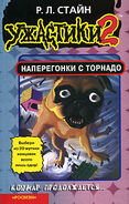 Into the Twister of Terror - Russian Cover - Наперегонки с торнадо