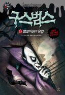 Vampirebreath-korean