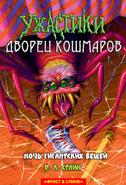 Nightofgianteverything-russian