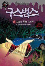Thehauntedcar-korean
