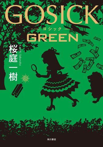 File:Gosick green cover.jpg
