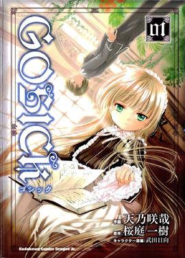 Gosick Manga V01 cover