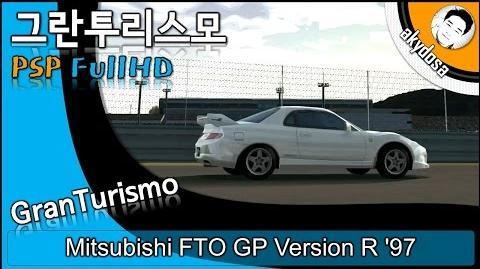 Gran Turismo Mitsubishi FTO GP Version R '97